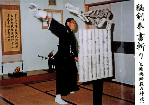 Miura Takeyuki Hidefusa, Hanshi