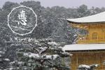 Kagami Winter 2016-2017